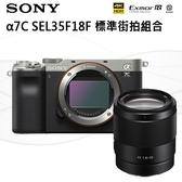 (分期0利率 )3C LiFe SONY 索尼 a7C +35mm F1.8 標準街拍組合 ILCE-7C/SEL35F18F公司貨