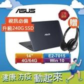 【加SSD】ASUS華碩 L402YA-0082BE27015 14吋 紳士藍