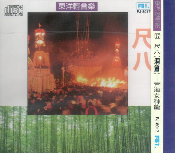 東洋輕音樂 17 尺八 洞簫 苦海女神龍 CD  (音樂影片購)