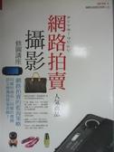 【書寶二手書T7/財經企管_ZCF】網路拍賣人氣商品攝影修圖講座_攝影學園