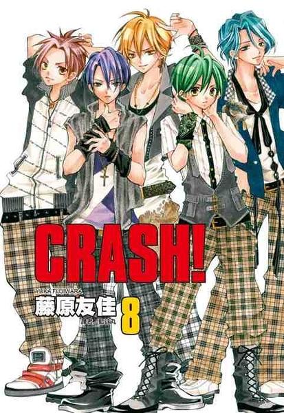 (二手書)CRASH!(8)