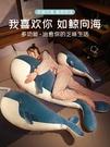 毛絨玩偶 可愛鯨魚毛絨玩具抱枕女生睡覺床上男生款公仔布娃娃大號玩偶超軟 晶彩 99免運 LX