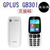 GPLUS GB301 4G直立式資安手機 支援4G VoLTE 免運費6期0利率 老人機 軍人機 園區機 空機 只有白色