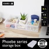 收納整理盒 [ 收納職人 ] Phoebe 菲比輕巧透明收納盒系列-S / H&D 東稻家居