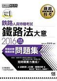 2015全新改版:鐵路法大意歷屆題庫完全攻略