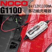 NOCO Genius G1100 充電器 / 內置電池除硫器 用於恢復磨損的電池 為鉛酸和鋰鐵電池充電可達40安培小時