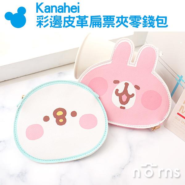 【Kanahei彩邊皮革扁票夾零錢包】Norns 正版授權 卡娜赫拉P助兔兔 錢包 配件 可愛