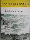 【書寶二手書T7/藝術_JQM】2017兩岸書畫名家交流展專輯_CARIA中華藝遊學會