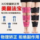 矯正帶 腿變直神器直腿小腿型矯正器糾正o型腿羅圈腿x型腿形矯正器束腿帶