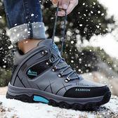 男士戶外鞋高筒棉鞋加絨保暖運動鞋大碼登山鞋男旅游波鞋 新品促銷