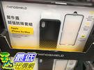 [COSCO代購] C122385 IPHONE  XS MAX CASE 犀牛盾SOLIDSUIT手機殼+9H螢幕玻璃保護貼
