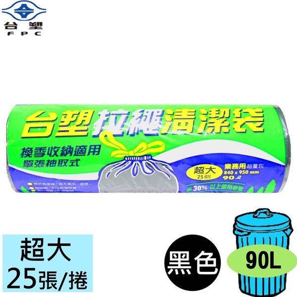 台塑 拉繩 清潔袋 垃圾袋 (超大) (黑色) (超量包) (90L)(84*95cm)
