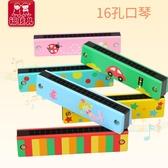 口琴 16孔口琴兒童初學者口風琴樂器幼兒園小學生用男女孩小孩寶寶玩具【快速出貨】