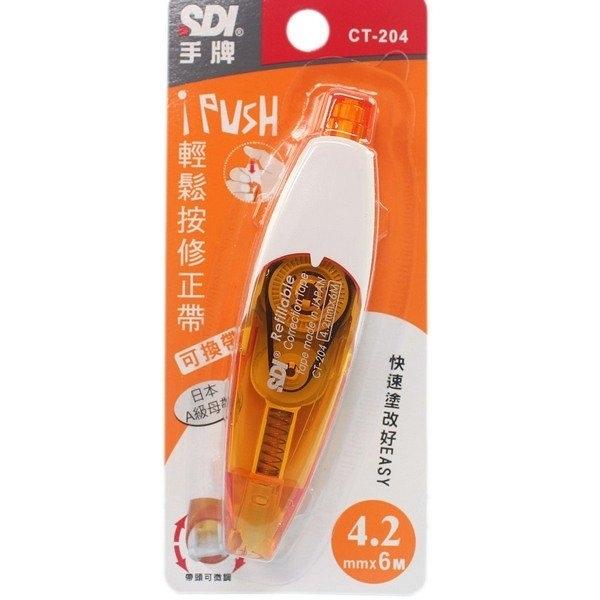 SDI 手牌 輕鬆按 修正帶 CT-204(橘)/一個入(定65) i-PUSH 可換帶修正帶