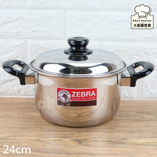 斑馬牌Merry不銹鋼湯鍋24cm/5.7L雙耳鍋-大廚師百貨