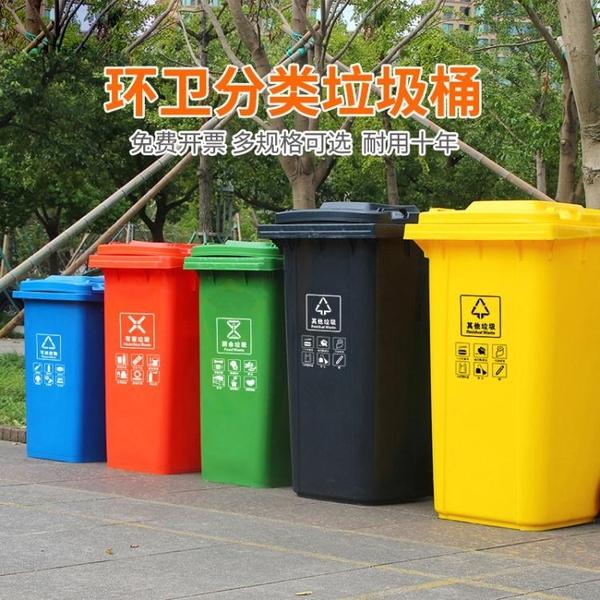 240l升戶外環衛垃圾桶四色分類大容量大號商用帶蓋輪子小區室外箱 中秋特惠「快速出貨」
