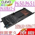 CLEVO P650BAT-4 藍天電池(原廠)-未來人類 NP8650,NP8651,NP8652,NP8677,P650,P651,6-87-P650S-4252