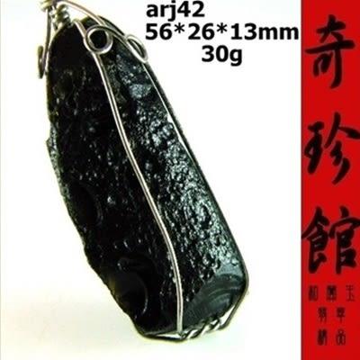 泰國隕石黑隕石項鍊30G開運避邪投資-精選天然高檔天外寶石墬子{附保證書}[奇珍館]arj42