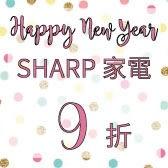 SHARP家電9折