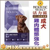 ◆MIX米克斯◆美國活力滋.成犬雞肉體態強化配方15磅(6.8kg),WDJ推薦飼料
