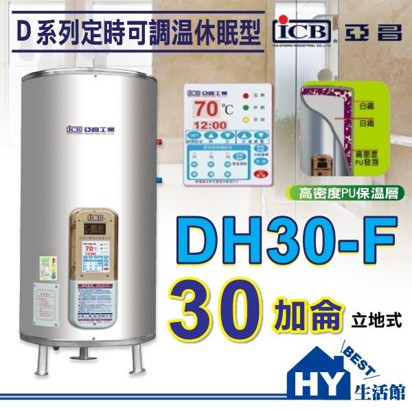 亞昌 D系列 DH30-F 儲存式電熱水器 【 定時可調溫休眠型 30加侖 立地式 】不含安裝 區域限制