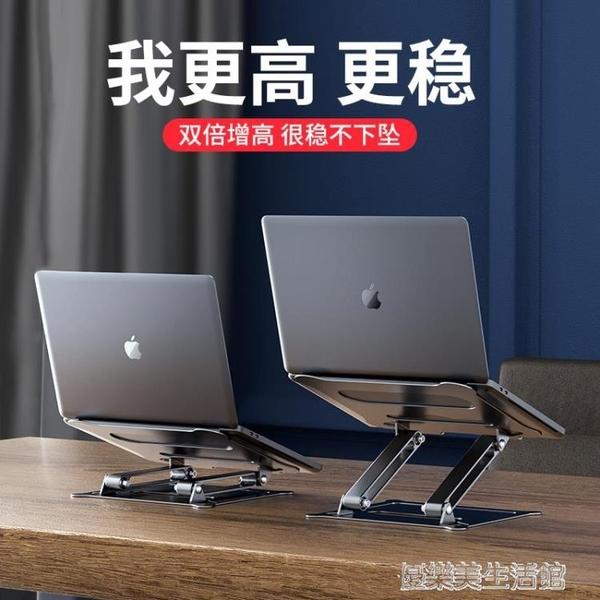 筆記本電腦支架托架桌面增高立式可升降式可調節蘋果macbook架子通用手提平板散熱底座pro