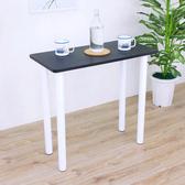 【頂堅】小型書桌/餐桌/洽談桌-寬80x深40x高75公分-二色可選黑色