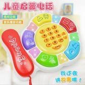 嬰兒童電話機0-3歲寶寶益智6-12個月男孩女孩仿真帶音樂玩具座機1