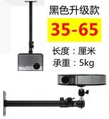 微型投影儀吊架Z4極米Z5酷樂視Z6家用單孔投影機壁掛黑色升級款35-65cm·樂享生活館liv