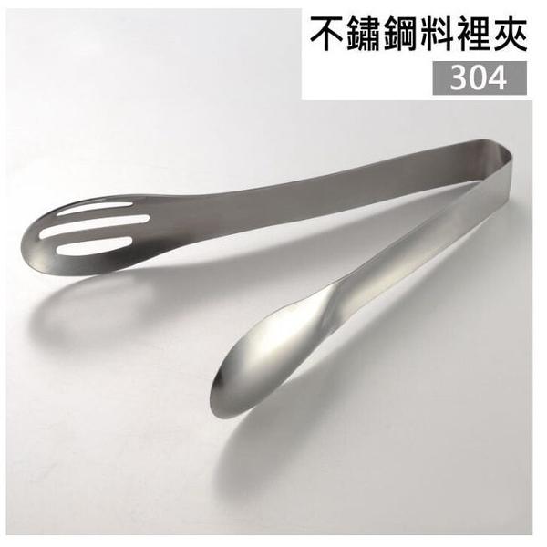304不鏽鋼料理夾 兩用料理夾 8吋 燒烤夾  公筷夾 分菜夾 烤肉夾 料理夾