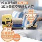【FL生活+】3D加厚超壓縮立體壓縮袋-中(FL-019)36公升~~羽絨衣~絨毛娃娃~枕頭~防塵、防霉、防潮