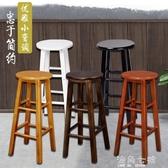 實木吧椅餐廳家用吧凳橡木梯凳高腳凳凳子復古酒吧椅北歐簡約凳子 海角七號