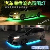 汽車彩燈 汽車底盤燈led防水爆閃改裝通用裝飾流光跑馬氛圍燈七彩呼吸聲控 3C公社