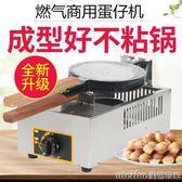 燃氣雞蛋仔機QQ雞蛋仔機器商用燃氣蛋仔機煤氣全自動雞蛋烤餅機igo 美芭