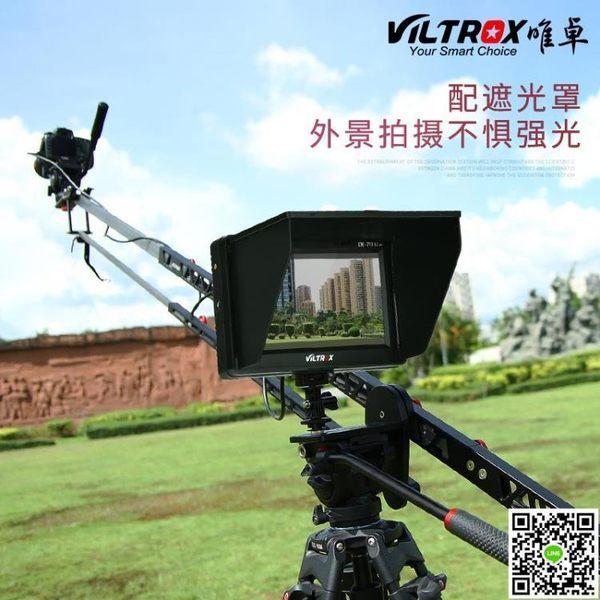 唯卓DC-70II 7寸高清單反導演視頻監視器支持4k HDMI攝影攝像機 MKS小宅女