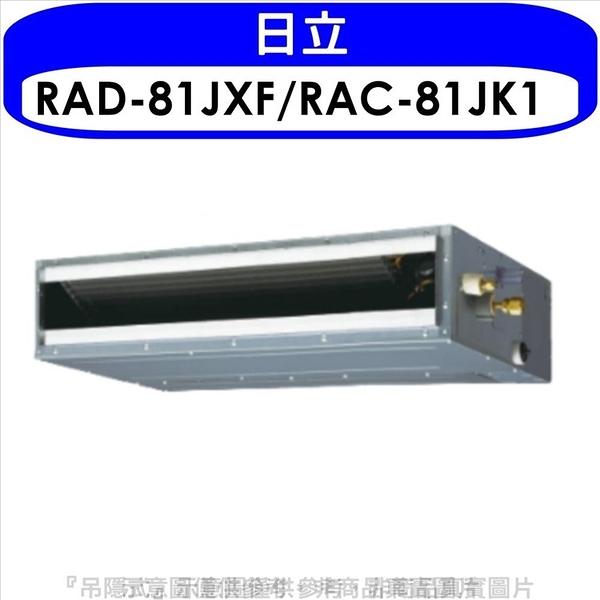《全省含標準安裝》日立【RAD-81JXF/RAC-81JK1】變頻吊隱式分離式冷氣13坪