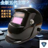 自動變光電焊面罩氬弧焊防護面罩