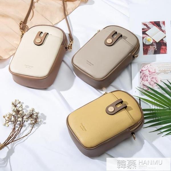 手機包女迷你小包包新款時尚高級放手機小挎包洋氣斜挎手機袋 夏季新品