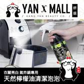 衣麗亮白 氣炸鍋專用 天然檸檬油清潔泡泡 500ml【妍選】
