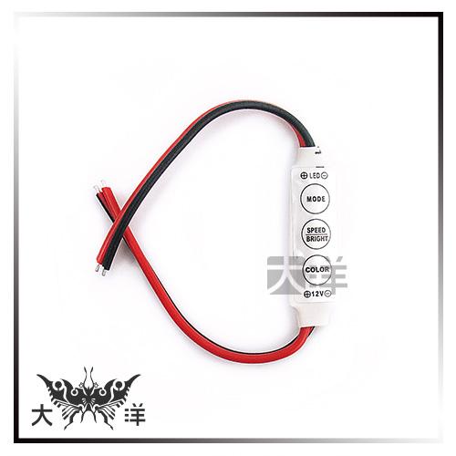 ◤大洋國際電子◢ LED燈條迷你型控制器 單色專用 0492D
