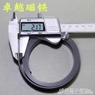 強力軟磁鐵對吸無背膠磁條20x2mm長10米廣告燈箱吸鐵石紗窗軟磁條11/20