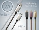 『Type C 2米金屬充電線』VIVO Y50 傳輸線 200公分 2.1A快速充電