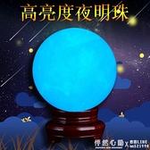夜明珠天然夜光石超亮原石漢白玉熒光螢石球水晶球擺件鎮宅風水球 怦然心動