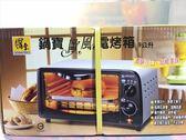 【鍋寶 歐風電烤箱9公升OV-0910-D】460373 烤箱 烘烤用具【八八八】e網購