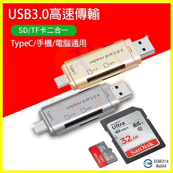 USB3.0 TypeC安卓手機/平板電腦OTG隨身碟 支援相機SD/Micro SD(TF)多合一讀卡機 記憶卡讀卡器