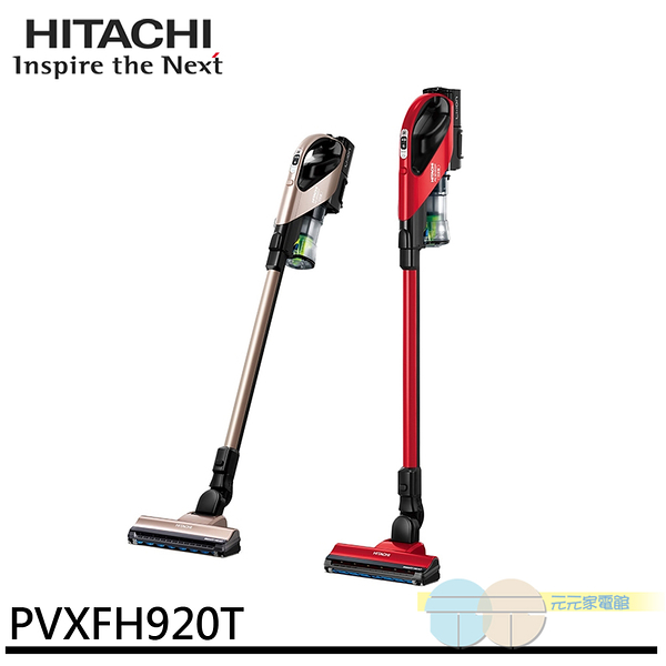 HITACHI 日立 直立/手持兩用式 防疫 抗菌 無線充電吸塵器 PVXFH920T