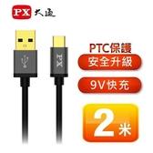 大通USB 2.0 A to C 高速充電傳輸線2米UAC2-2B