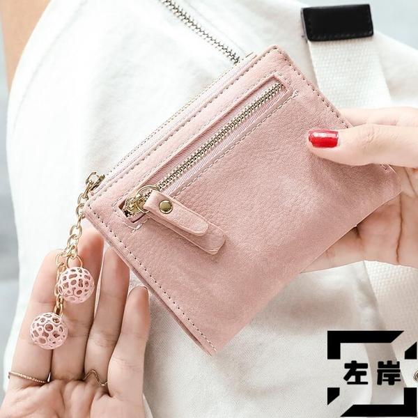 小錢包女短款韓版可愛簡約多功能折疊零錢包皮夾【左岸男裝】