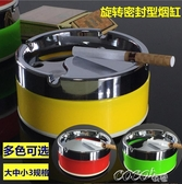 煙灰缸 煙灰缸帶蓋旋轉創意時尚不銹鋼歐式有蓋大號金屬客廳塑膠辦公室 新品
