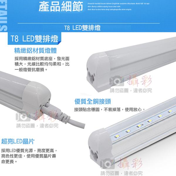 攝彩@T8雙排燈-60cm附1.8線 2台尺一體式LED日光燈管 化妝燈 書桌燈 閱讀燈 夜市照明